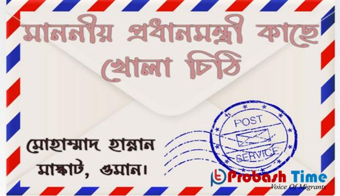 প্রধানমন্ত্রী বরাবর ওমান প্রবাসীর চিঠি-Probash Time