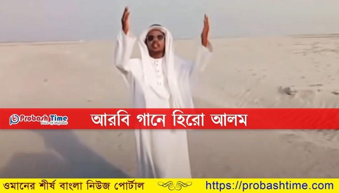 এবার আরবি গানে হিরো আলম
