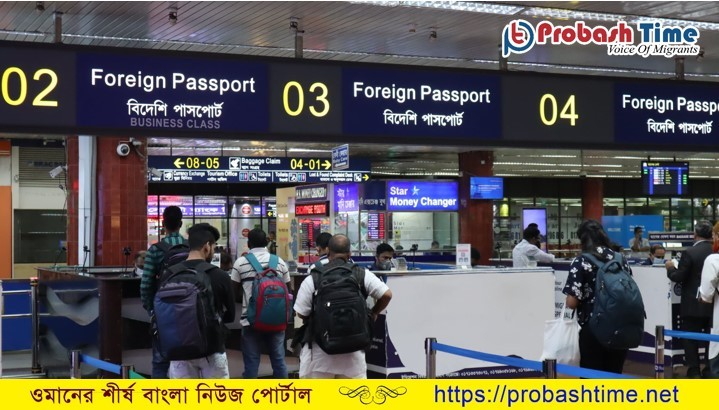 Dhaka Airport | Probash Time