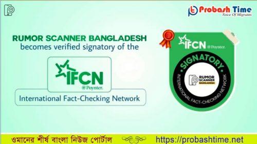 Rumor Scanner Bangladesh | Probash Time