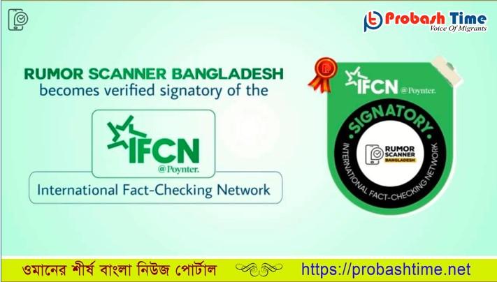 Rumor Scanner Bangladesh   Probash Time