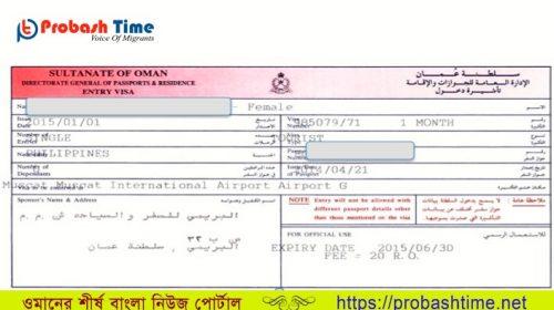 Oman Visa | Probash Time