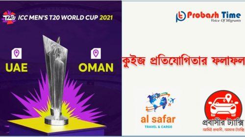 বিশ্বকাপ ক্রিকেট টি-২০ কুইজ প্রতিযোগিতার ফলাফল